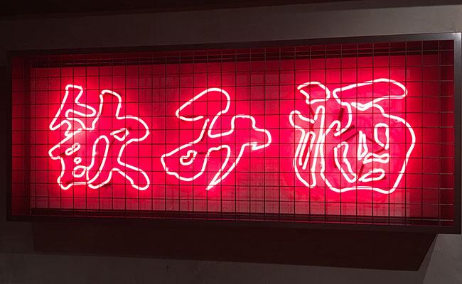 Japanese neon